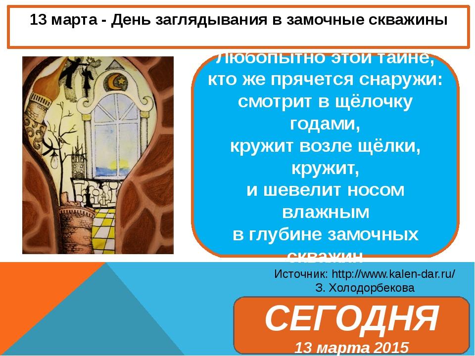 13марта - День заглядывания в замочные скважины Источник: http://www.kalen-d...