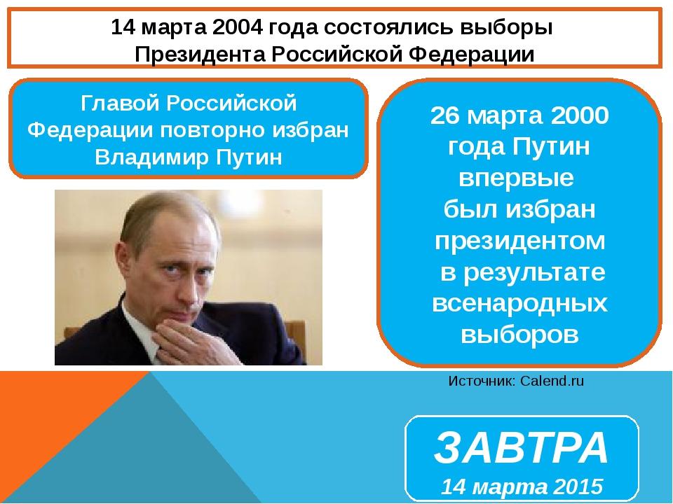 14 марта 2004 года состоялись выборы Президента Российской Федерации Источник...