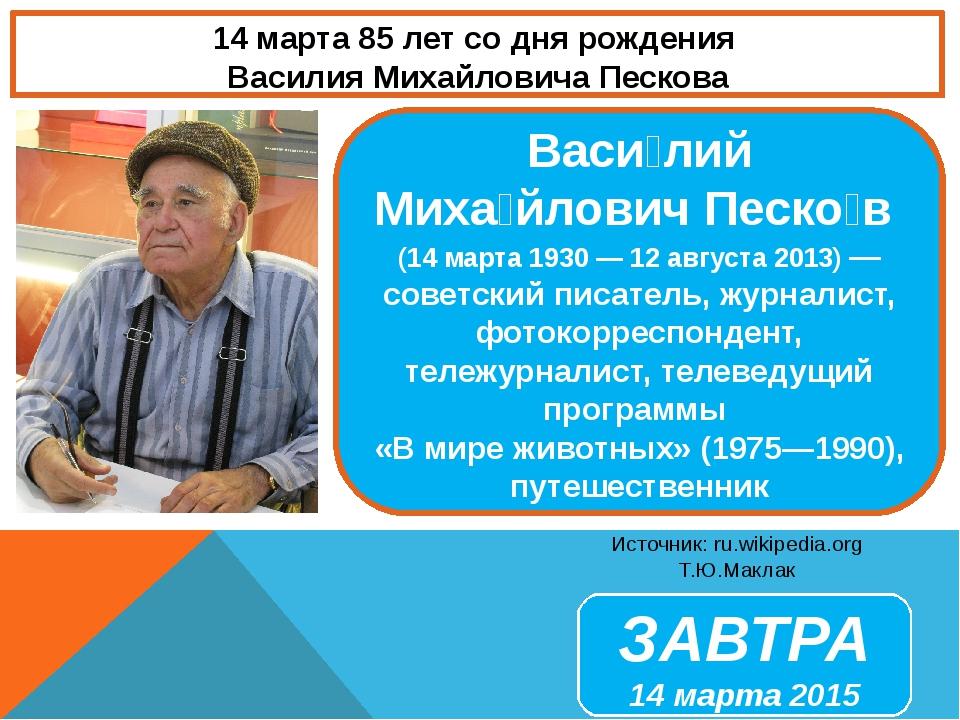 14 марта 85 лет со дня рождения Василия Михайловича Пескова Источник: ru.wiki...