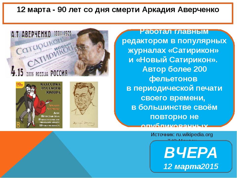 12 марта - 90 лет со дня смерти Аркадия Аверченко Источник: ru.wikipedia.org...