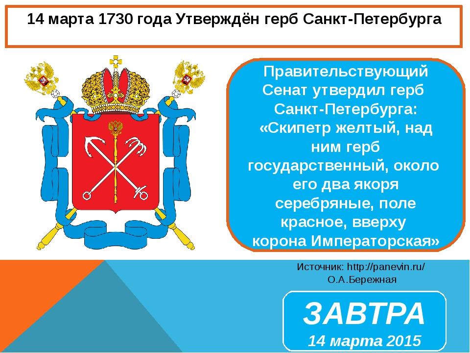 14 марта 1730 года Утверждён герб Санкт-Петербурга Источник: http://panevin.r...