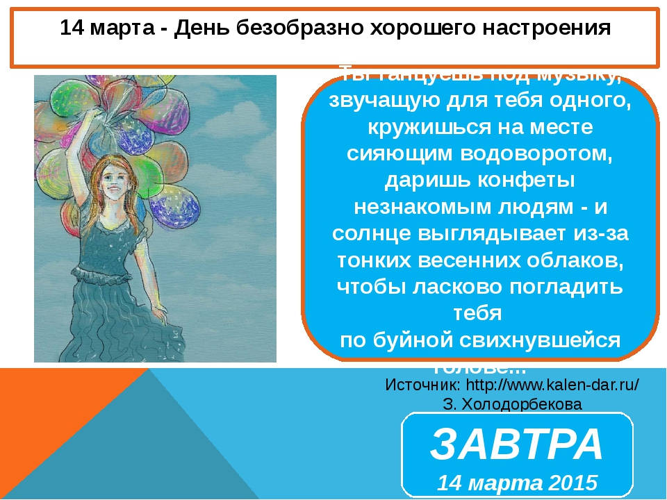 14марта- День безобразно хорошего настроения Источник: http://www.kalen-dar...
