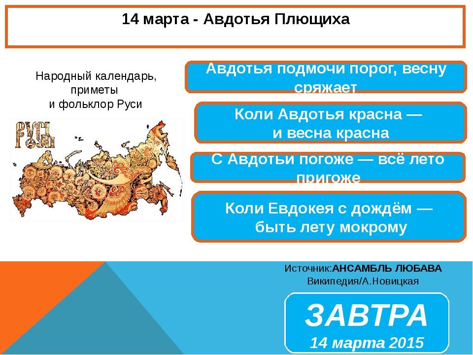 14 марта - Авдотья Плющиха Народный календарь, приметы и фольклор Руси Источн...