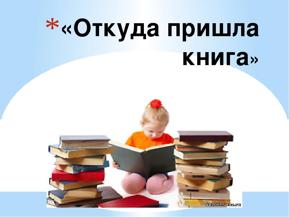 «Откуда пришла книга»
