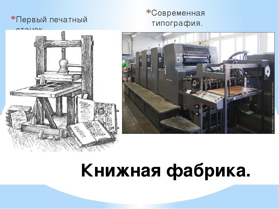 Первый печатный станок. Современная типография. Книжная фабрика.