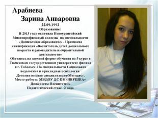 Арабиева Зарина Анваровна 22.09.1992 Образование: В 2013 году окончила Новоур