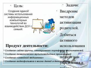 Цель: Создание единой системы использования информационных компьютерных техно