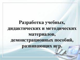 Разработка учебных, дидактических и методических материалов, демонстрационных