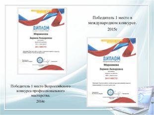 Победитель 1 место Всероссийского конкурса профессионального мастерства. 2014