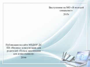 Публикация на сайте МБДОУ ДС КВ «Ивушка» консультации для родителей «Польза з