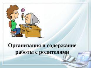 Организация и содержание работы с родителями