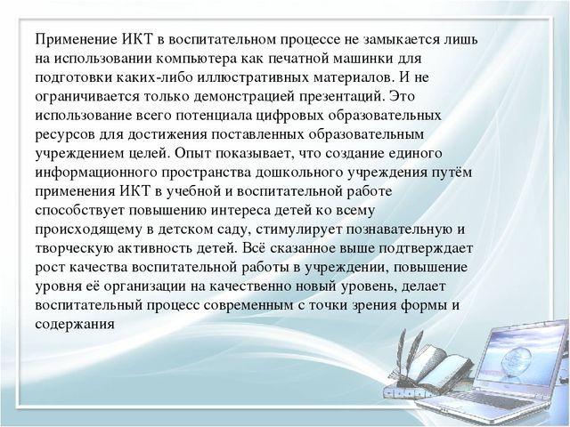 Применение ИКТ в воспитательном процессе не замыкается лишь на использовании...