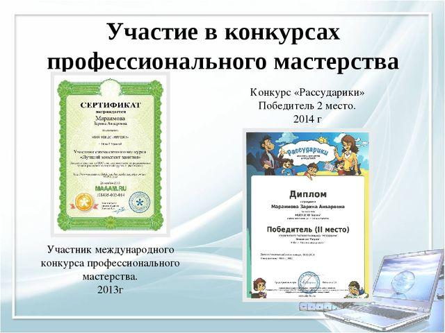 Участие в конкурсах профессионального мастерства Конкурс «Рассударики» Победи...