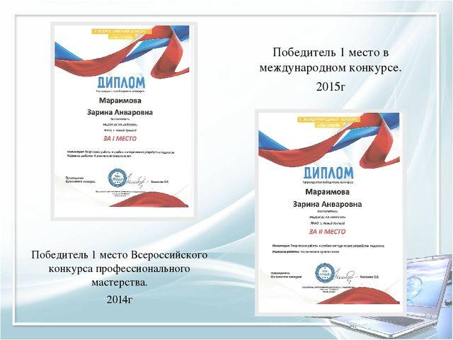 Победитель 1 место Всероссийского конкурса профессионального мастерства. 2014...