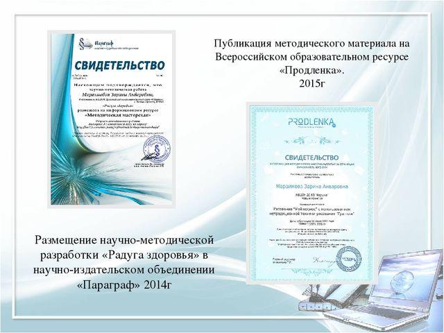 Размещение научно-методической разработки «Радуга здоровья» в научно-издатель...
