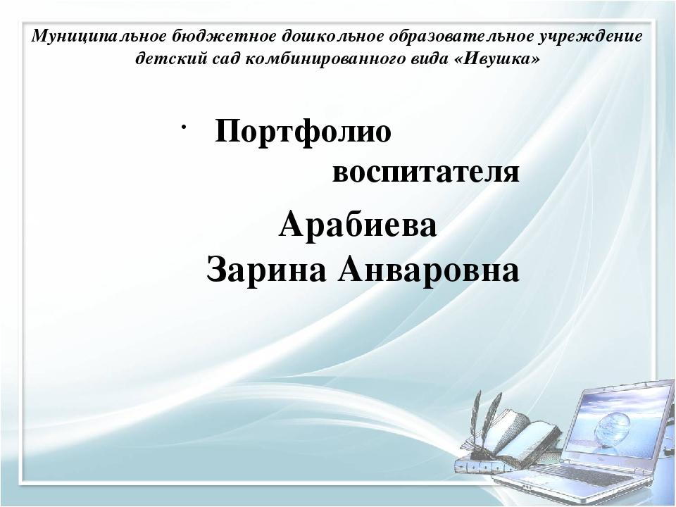 Портфолио воспитателя Муниципальное бюджетное дошкольное образовательное учр...