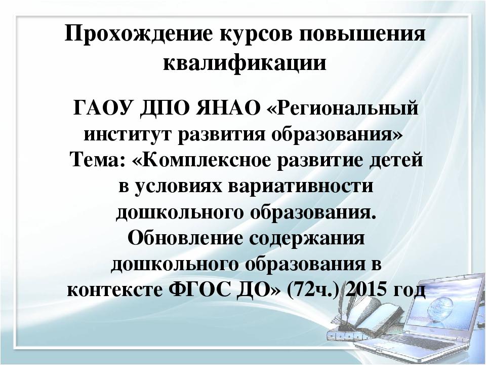 ГАОУ ДПО ЯНАО «Региональный институт развития образования» Тема: «Комплексное...