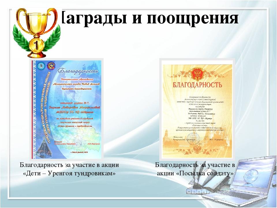 Награды и поощрения Благодарность за участие в акции «Дети – Уренгоя тундрови...