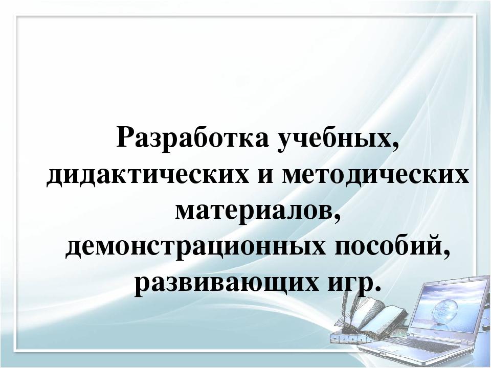 Разработка учебных, дидактических и методических материалов, демонстрационных...