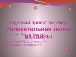 Выполнили: Чижова Ангелина Калюга Алина Школа-лицей №16 ,1 класс «Г» Руководи