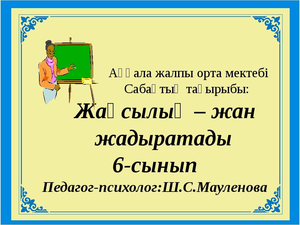 Аққала жалпы орта мектебі Сабақтың тақырыбы: Жақсылық – жан жадыратады 6-сын...