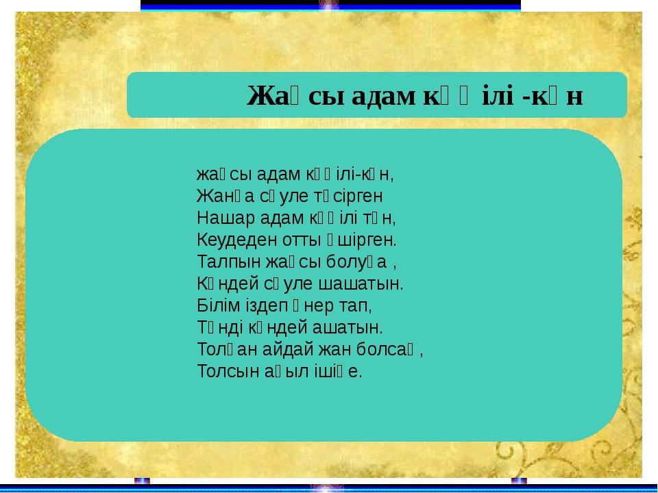 жақсы адам көңілі-күн, Жанға сәуле түсірген Нашар адам көңілі түн, Кеудеден о...