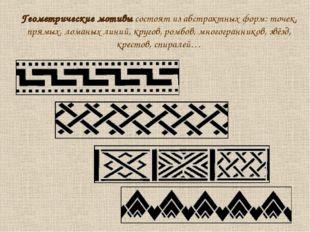Геометрические мотивы состоят из абстрактных форм: точек, прямых, ломаных лин