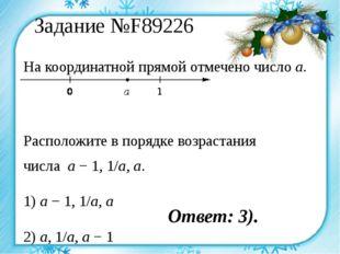 Задание №F89226 На координатной прямой отмечено числоa. Расположите в порядк