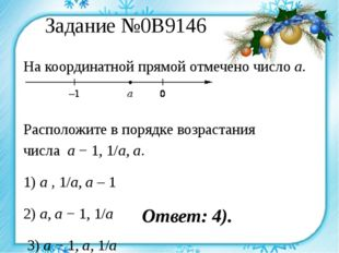 Задание №0B9146 На координатной прямой отмечено числоa. Расположите в порядк