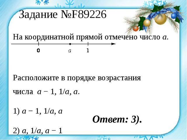 Задание №F89226 На координатной прямой отмечено числоa. Расположите в порядк...