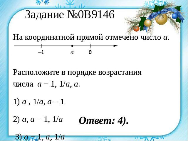 Задание №0B9146 На координатной прямой отмечено числоa. Расположите в порядк...