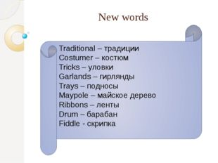 New words Traditional – традиции Costumer – костюм Tricks – уловки Garlands
