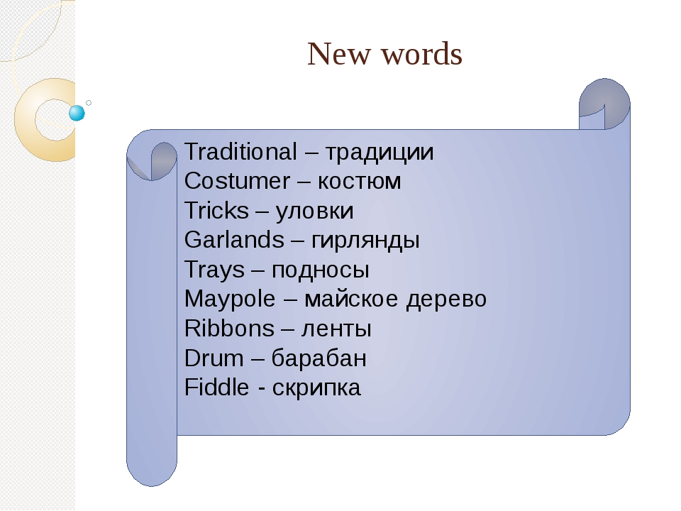 New words Traditional – традиции Costumer – костюм Tricks – уловки Garlands...