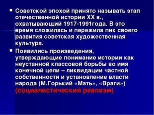 Советской эпохой принято называть этап отечественной истории ХХ в., охватываю