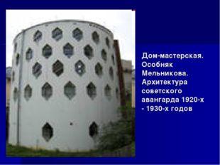 Дом-мастерская. Особняк Мельникова. Архитектура советского авангарда 1920-х -