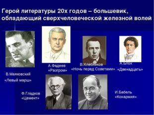 Герой литературы 20х годов – большевик, обладающий сверхчеловеческой железной