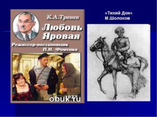 «Тихий Дон» М.Шолохов