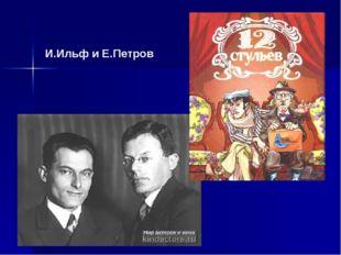 И.Ильф и Е.Петров