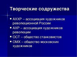 Творческие содружества АХХР – ассоциация художников революционной России АХР