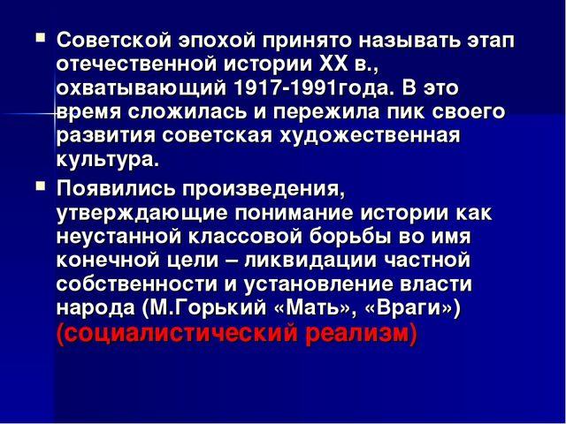 Советской эпохой принято называть этап отечественной истории ХХ в., охватываю...