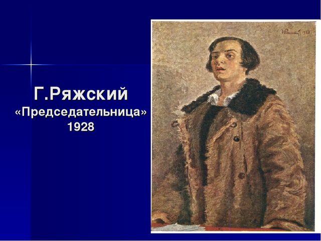 Г.Ряжский «Председательница» 1928