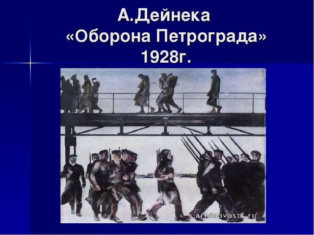А.Дейнека «Оборона Петрограда» 1928г.