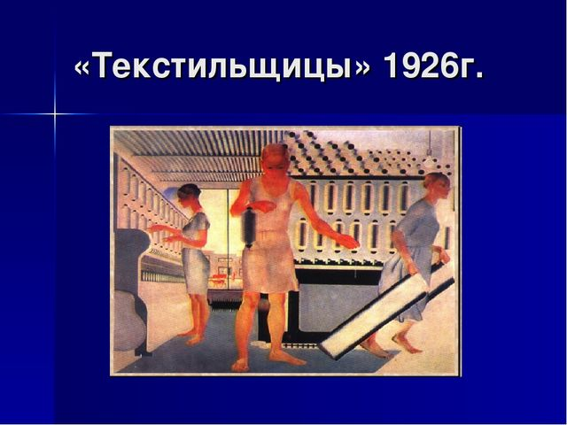 «Текстильщицы» 1926г.