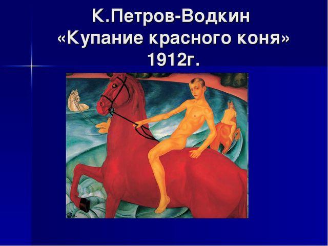 К.Петров-Водкин «Купание красного коня» 1912г.