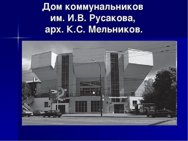 Дом коммунальников им. И.В. Русакова, арх. К.С. Мельников.