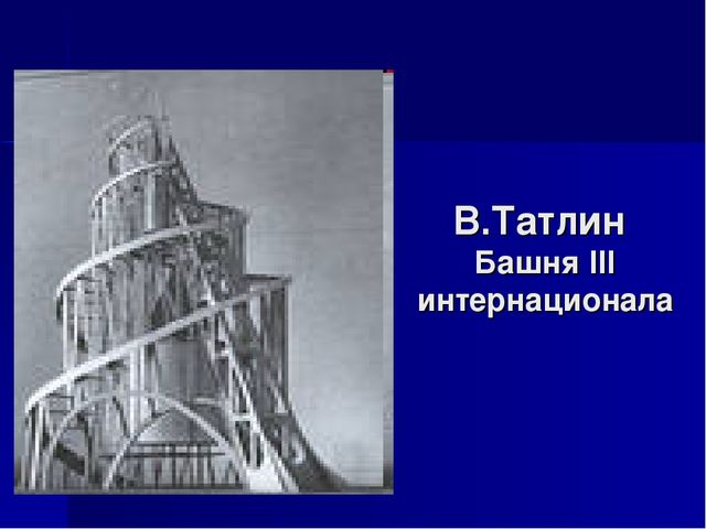 В.Татлин Башня III интернационала