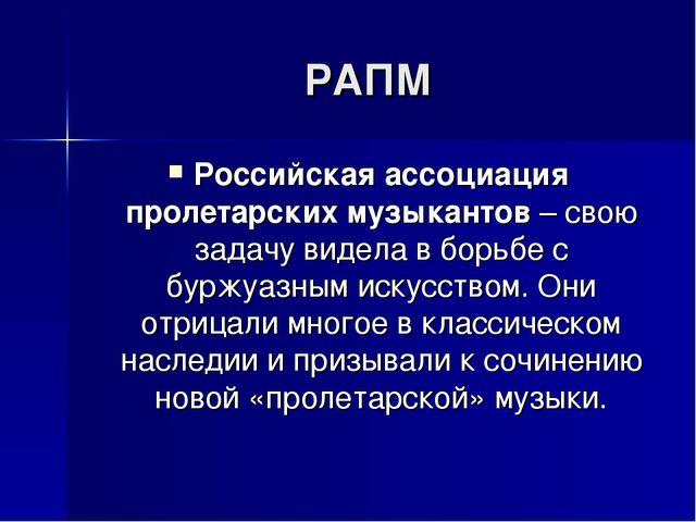 РАПМ Российская ассоциация пролетарских музыкантов – свою задачу видела в бор...