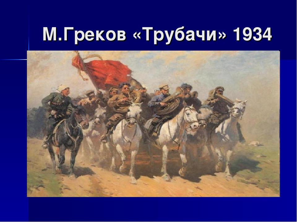 М.Греков «Трубачи» 1934
