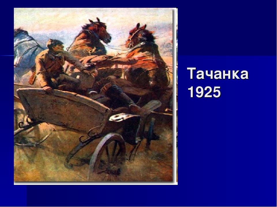 Тачанка 1925