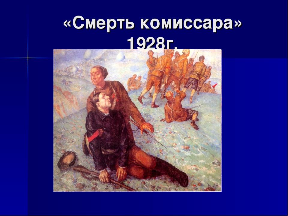 «Смерть комиссара» 1928г.